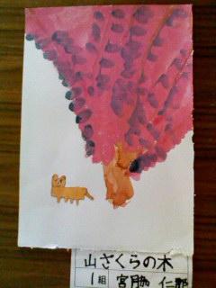 ニナ画伯:山桜